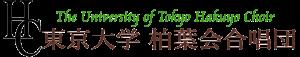 東京大学柏葉会合唱団